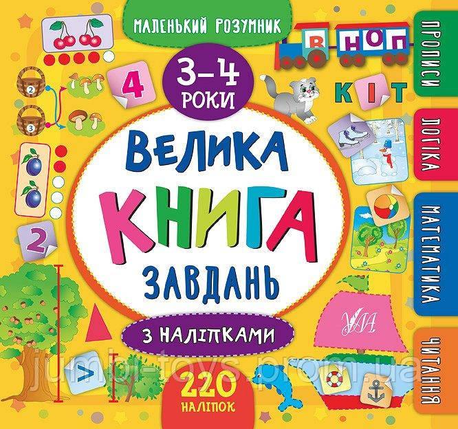 Маленький розумник.Велика книга завдань з наліпками. 3–4 роки