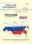Шкільний довідничок: Русский язык  (р)