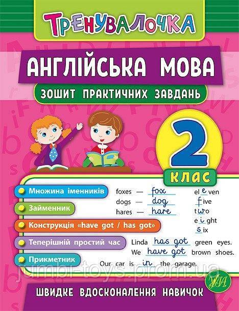 Тренувалочка Англійська мова. 2 клас. Зошит практичних завдань
