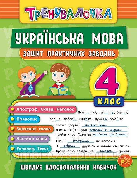 Тренувалочка Українська мова. 4 клас. Зошит практичних завдань
