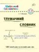 Шкільний словничок: Тлумачний словник 1-4кл. (у)