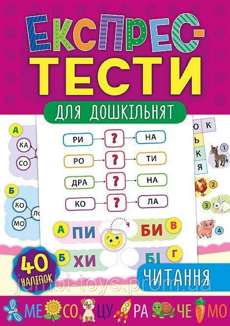 Експрес-тести для дошкільнят: Читання (у)