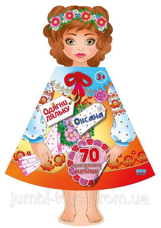 "Одягни ляльку: ""Оксана"""
