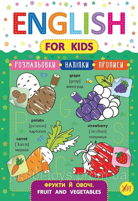 English for Kids; Фрукти й овочі. Fruit and Vegetables