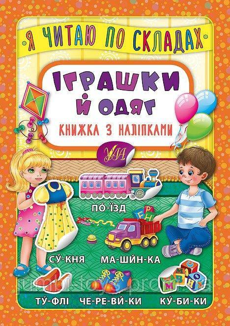Я читаю по складах: Іграшки й одяг. Книжка з наліпками
