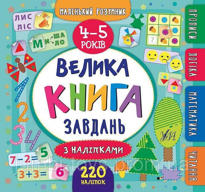Маленький розумник.Велика книга завдань з наліпками. 4–5 років
