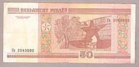 Банкнота Беларуси 50 рублей 2000 г. VF