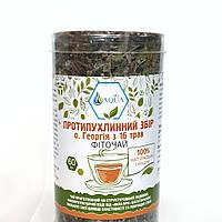Противоопухолевый сбор 0. Георгия с 16 трав - фито-чай