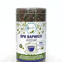 ПРИ ВАРИКОЗЕ фито-чай, фото 1
