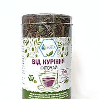 ОТ КУРЕНИЯ фито-чай, фото 1