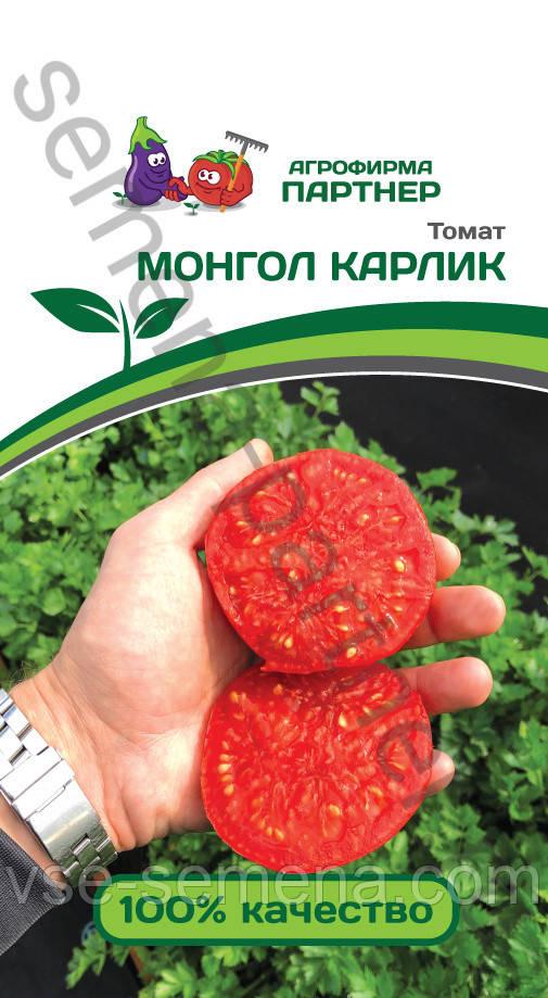 Томат Монгол Карлик, насіння