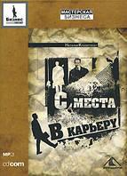 С места в карьеру Аудиокнига Кривицкая Наталья 2006