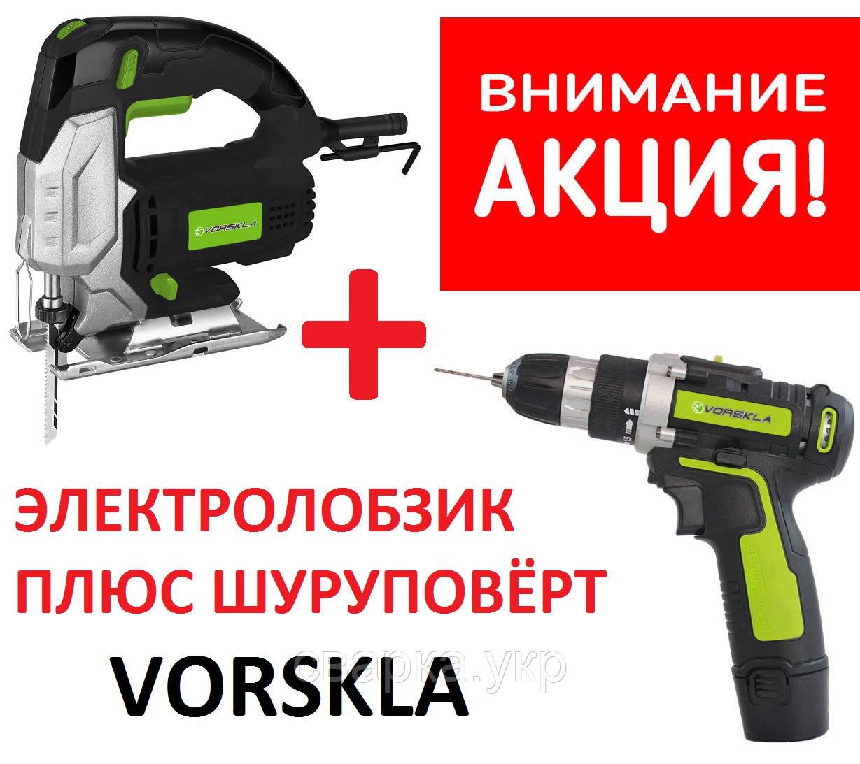 АКЦІЯ!!! Шуруповерт акумуляторний + Електролобзик VORSKLA