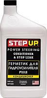 Герметик и кондиционер для гидроусилителя руля StepUp SP7029 946мл