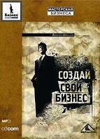 Создай свой бизнес Аудиокнига Алексей Ширшов 2006