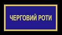 Металлический бейдж (Нагрудный знак) для военнослужащих