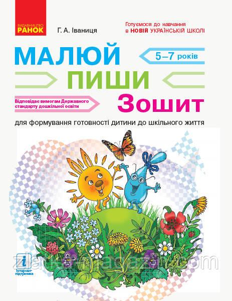 Іваниця Г.А. НУШ Малюй — пиши: зошит для формування готовності дитини до шкільного життя