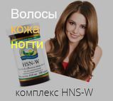 HSN-W Ейч Ес Ен (волосся, шкіра, нігті) НСП. Шкіра, волосся, нігті NSP. НАТУРАЛЬНА БІОДОБАВКА, фото 2