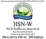 HSN-W Ейч Ес Ен (волосся, шкіра, нігті) НСП. Шкіра, волосся, нігті NSP. НАТУРАЛЬНА БІОДОБАВКА, фото 4