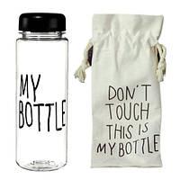 """Бутылка для напитков MY BOTTLE + чехол Бутылочка МайБотл, БУТЫЛКА """"MY BOTTLE"""" С ЧЕХЛОМ, фото 1"""