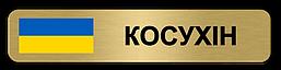 Бейдж металлический именной на булавке или магните