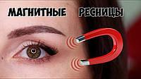 Magnetic Eyelasher ресницы на магните, Магнитные ресницы, Магнитные накладные ресницы, Накладные ресницы