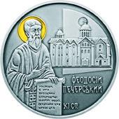Феодосій Печерський Срібна монета 10 гривень  унція срібла 31,1 грам