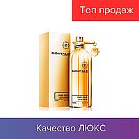 100 ml Montale Paris Pure Gold. Eau de Parfum | Женская парфюмированная вода Монталь Пьюр Голд 100 мл ЛИЦЕНЗИЯ ОАЭ