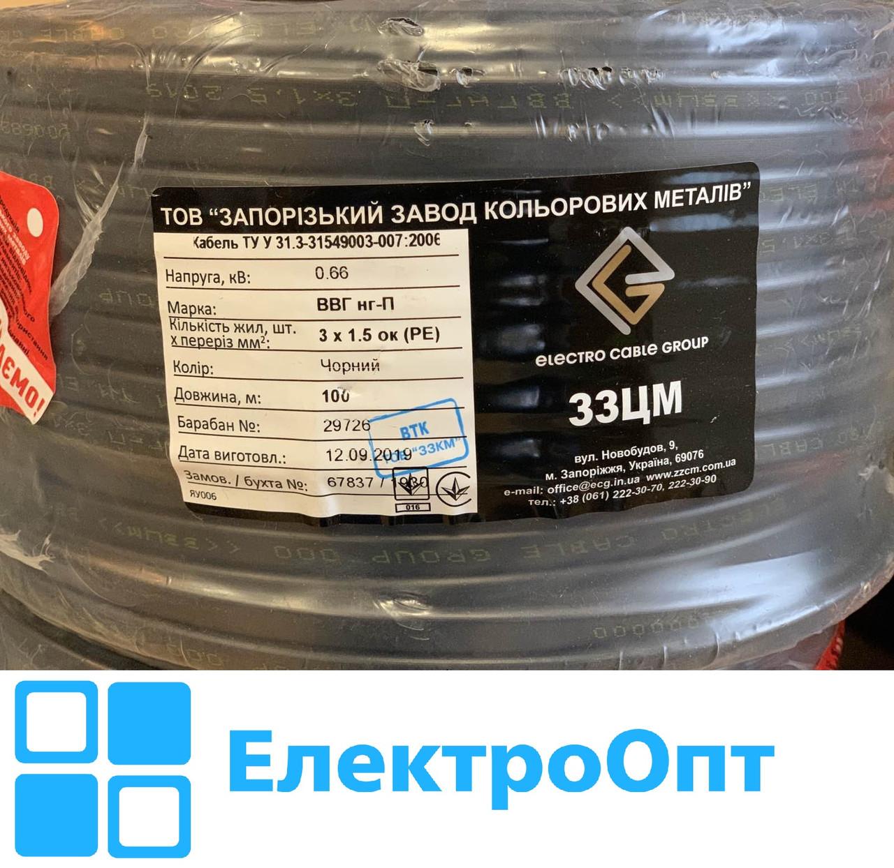 Провод медный ВВГ П НГ 3х1,5 Запорожский завод ЗЗЦМ