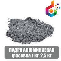 Алюминиевая пудра мелкая фасовка (1 кг и 2,5 кг) ПАП-1, ПАП-2