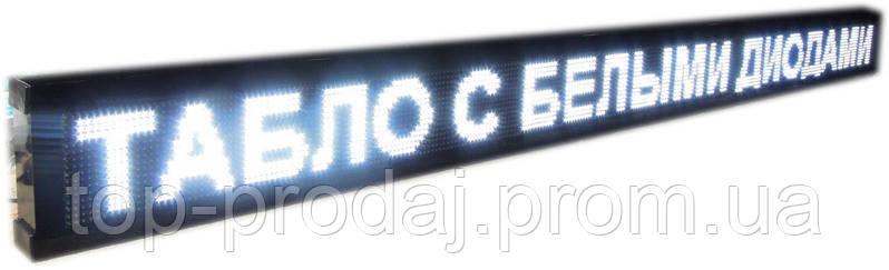 Вывеска LED табло Бегущая Строка 200 х 40 см Белая + WI-fi уличная