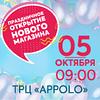 Приглашаем вас на открытие нового бутика профессиональной косметики Beauty-Prof в г.Днепр!