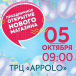Запрошуємо вас на відкриття нового бутика професійної косметики Beauty-Prof р. в Дніпро!
