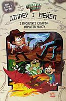 Дитяча книга Гравіті Фолз. Діппер і Мейбл і прокляті скарби піратів часу (Ранок)