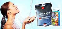 Переносной походный душ Shower Bag, портативный душ Super solar shower, душ для дачи, душ туристический