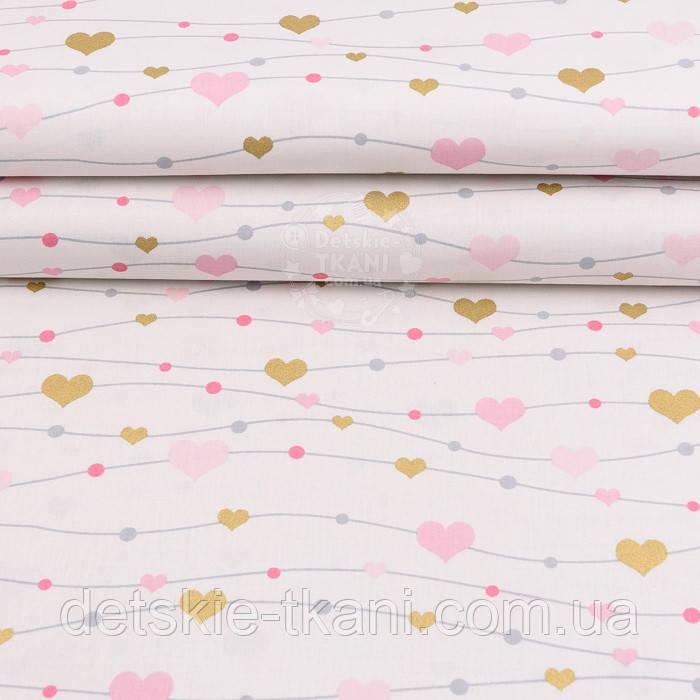 """Поплин шириной 240 см с глиттерным рисунком """"Сердечки на линиях с бусинами"""" золотисто-розовые на белом(№2460)"""