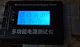 Тестер блоков питания ATX BTX ITX с экраном с LCD, фото 4