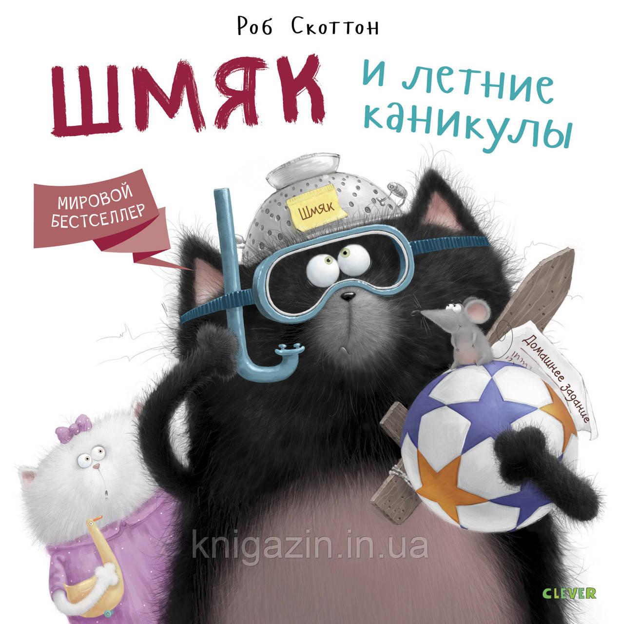 Детская книга Роб Скоттон: Котенок Шмяк. Шмяк и летние каникулы Для детей от 3 лет