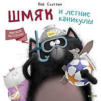Детская книга Роб Скоттон: Котенок Шмяк. Шмяк и летние каникулы Для детей от 3 лет, фото 1
