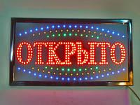"""Вывеска """"Открыто"""" 48X25 см, Вывеска светодиодная led открыто, Световое табло, Светящиеся вывески открыто"""