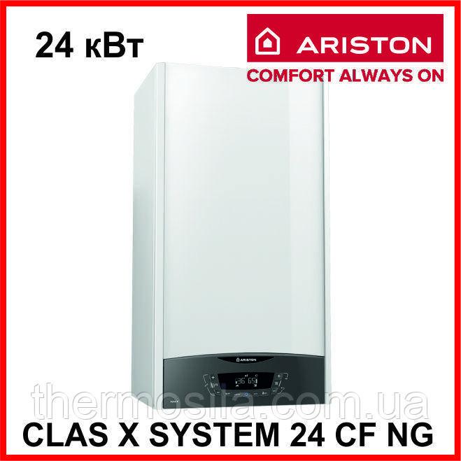 Газовый одноконтурный котел Ariston CLAS X 24 CF NG дымоходный