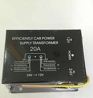 Инвертор, Преобразователь DC/DC 24v-12v 20A, Автомобильный преобразователь 24v-12v, Авто инвертор