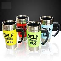 Кружка мешалка Self Mixing Mug Cup, Кружка миксер, Термокружка мешалка, Чашка Мешалка, Чашка самомешалка, фото 1