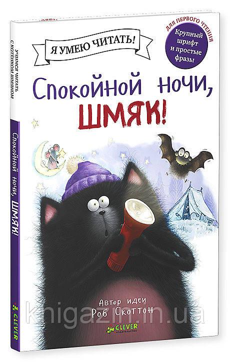 Детская книга Роб Скоттон: Котенок Шмяк. Спокойной ночи, Шмяк! Для детей от 3 лет
