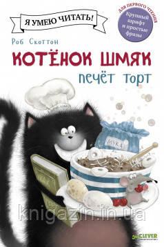 Детская книга Роб Скоттон: Котенок Шмяк. Котёнок Шмяк печет торт Для детей от 3 лет