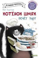 Детская книга Роб Скоттон: Котенок Шмяк. Котёнок Шмяк печет торт Для детей от 3 лет, фото 1