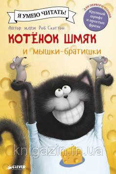 Детская книга Роб Скоттон: Котенок Шмяк.Котенок Шмяк и мышки-братишки Для детей от 3 лет