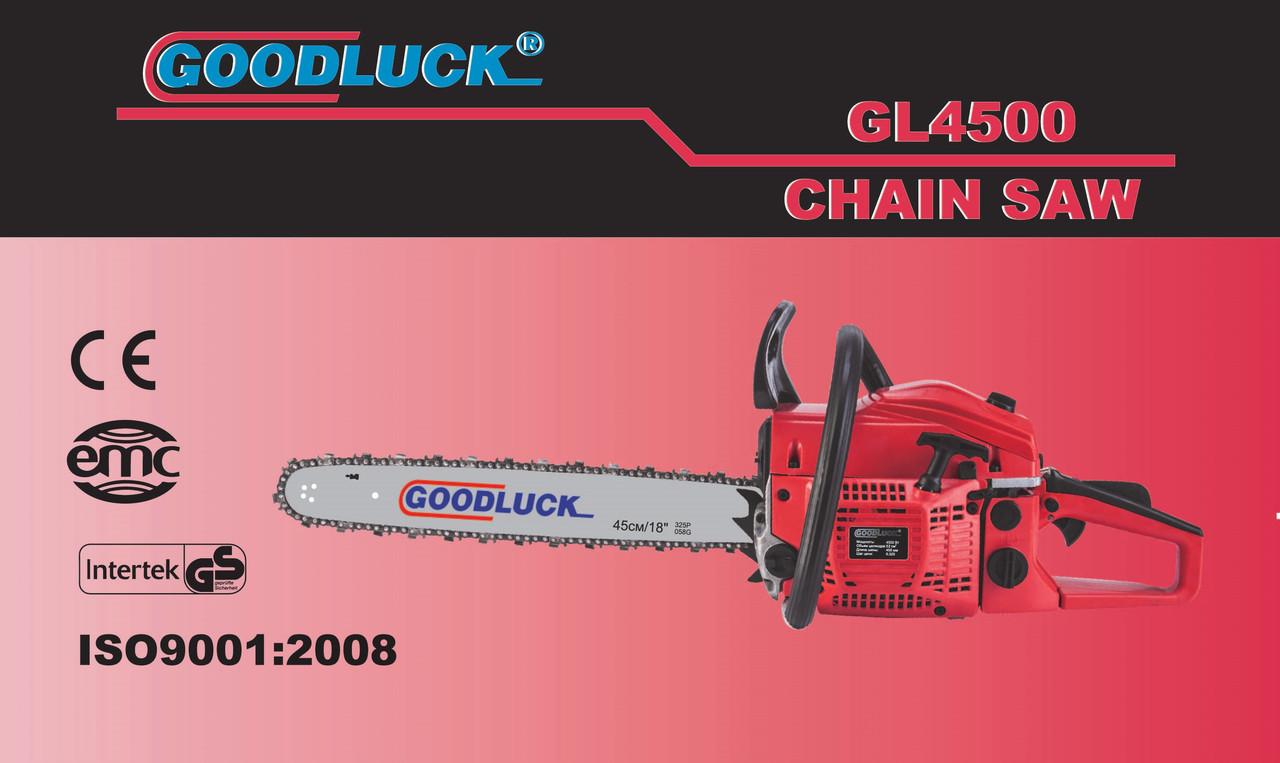 Бензопила GoodLuck GL4500 1 шина 1 цепь