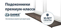 ПодоконникDanke Premium (Данке Премиум)