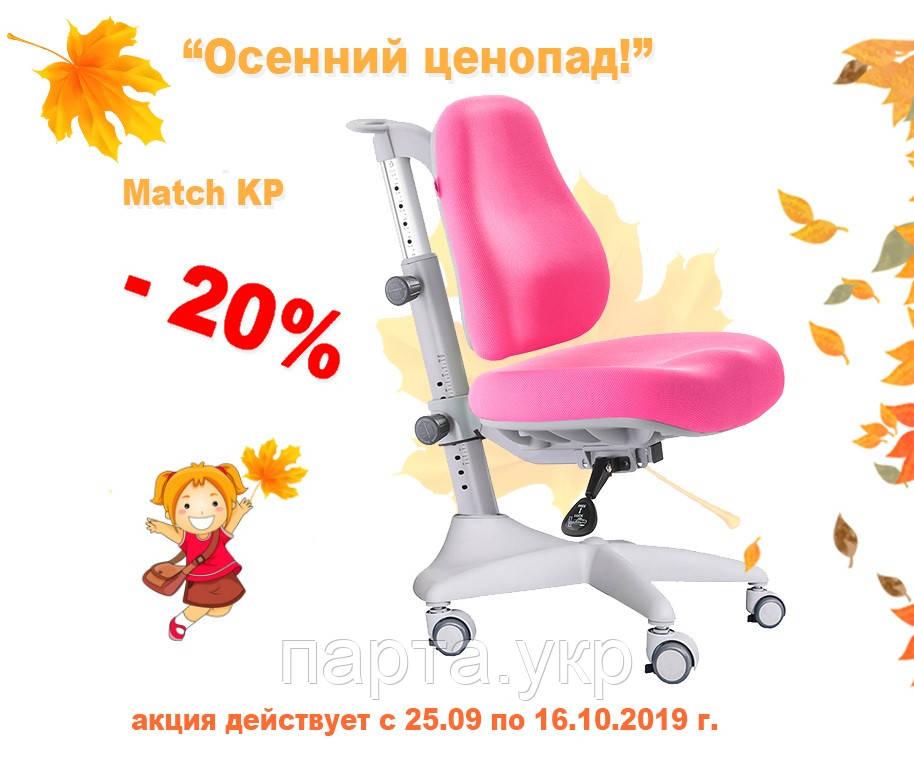 Кресло детское  Match gray base